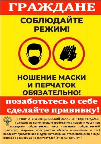 Соблюдайте режим!