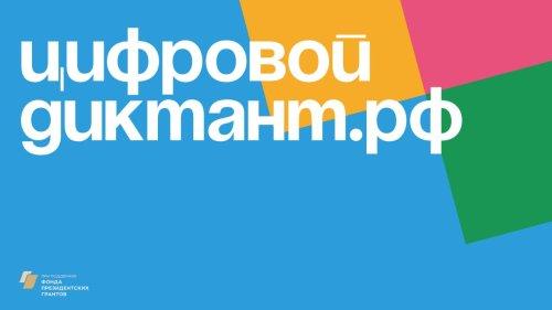 Всероссийский проект «Цифровой диктант 2021»