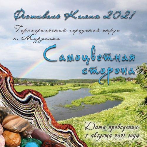 """IX Открытый фестиваль Камня """"Самоцветная сторона"""""""