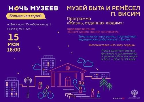 Ночь музеев - 2021 в п. Висим