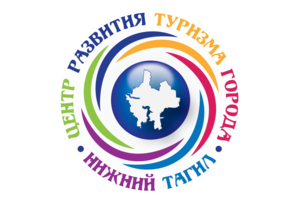 Центр развития туризма г. Нижний Тагил